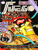 Cover of Fuego n. 6/7