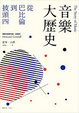 Cover of 音樂大歷史