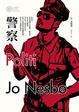 Cover of 警察(奈斯博作品集9)