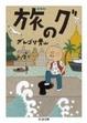 Cover of 新装版 旅のグ