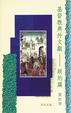 Cover of 基督敎典外文獻 - 新約篇 (第四冊)