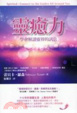 Cover of 靈癒力