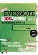 Cover of Evernote 100個做筆記的好方法