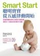 Cover of Smart Start:聰明寶寶從五感律動開始