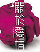 Cover of 關於愛情