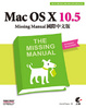 Cover of Mac OS X 10.5 Missing Manual 國際中文版