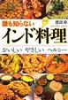Cover of 新版 誰も知らないインド料理