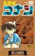 Cover of 名探偵コナン(80)