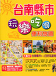 Cover of 台南縣市玩樂吃喝便利旅圖