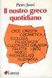 Cover of Il nostro greco quotidiano