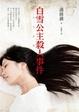 Cover of 白雪公主殺人事件