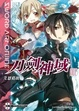 Cover of Sword Art Online 刀劍神域 2