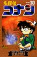 Cover of 名探偵コナン #30