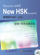 Cover of New HSK (Level 5) Comprehensive practice + writing
