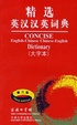 Cover of Concise English - Chinese  Chinese - English Dictionary