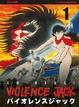 Cover of Violence Jack vol. 1