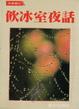 Cover of 飲冰室夜話