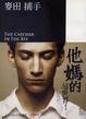 Cover of 麥田捕手