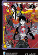 Cover of xxxHOLiC Rei vol. 2