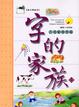 Cover of 字的家族1 天地動植物篇