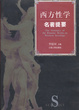 Cover of 西方性学名著提要