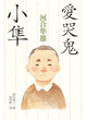 Cover of 愛哭鬼小隼