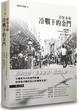 Cover of 前線島嶼