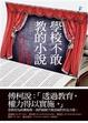Cover of 學校不敢教的小說