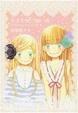 Cover of ハチミツとクローバーイラストレーションズ