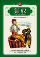 Cover of 舞奴