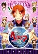 Cover of ヘタリア 4 Axis Powers 特装版
