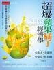 Cover of 超爆蘋果橘子經濟學