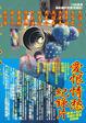 Cover of 愛恨情愁紀錄片