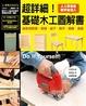 Cover of 超詳細!基礎木工圖解書
