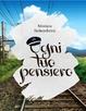Cover of Ogni tuo pensiero