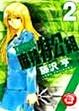 Cover of 麻辣特公組 2