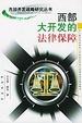 Cover of 西部大开发的法律保障