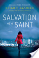 Cover of Salvation of a Saint