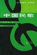 Cover of 中国民歌