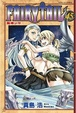 Cover of FAIRY TAIL魔導少年 45
