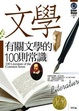 Cover of 有關文學的100則常識