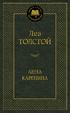 Cover of Анна Каренина