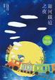 Cover of 銀河鐵道之夜