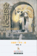 Cover of 金色筆記