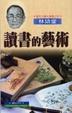 Cover of 讀書的藝術