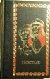 Cover of Storie di mercenari e di capitani di ventura - Vol. 1