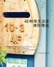 Cover of 4F料理生活家課程精選