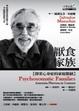 Cover of 厭食家族