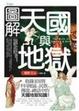 Cover of 圖解天國與地獄