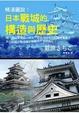 Cover of 精湛圖說!日本戰城的構造與歷史